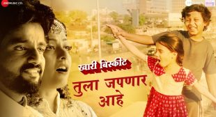 Tula Japnar Aahe Lyrics – khari Biscuit | Adarsh Shinde